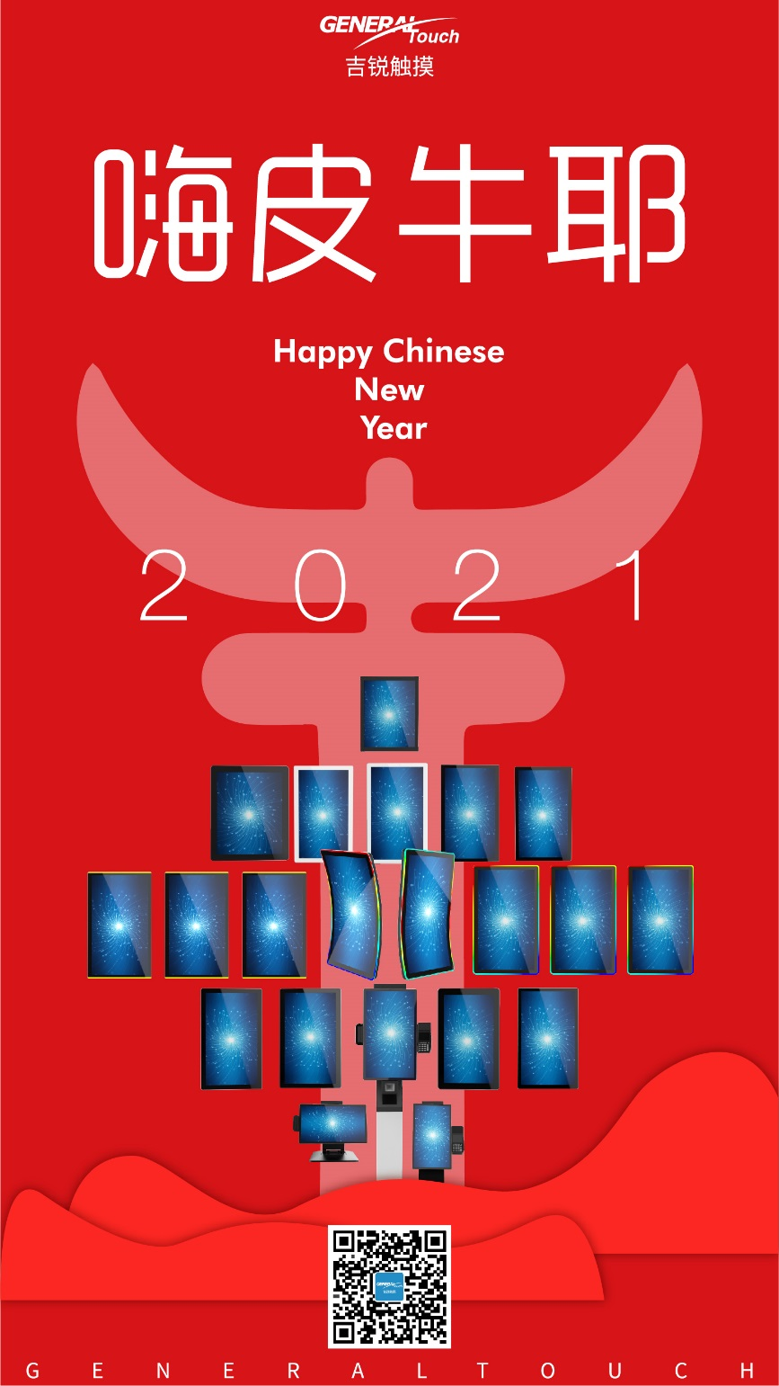 Happy Chinese New (Niu) Year for everyone!